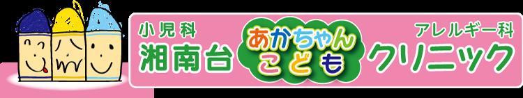 藤沢市、湘南台駅からすぐの小児科、湘南台あかちゃんこどもクリニック